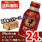 ジョージアヨーロピアン熟練ブレンド 270mlボトル缶 24本セット1ケース 合計24本