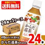 からだ巡茶Advance 410mlPET ペットボトル 24本セット1ケース 合計24本 機能性表示食品 コカ・コーラ社