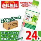 いろはす 無糖スパークリング 515mlPET ペットボトル 合計24本 24本セット1ケース 機能性表示食品 コカ・コーラ社
