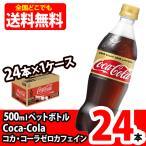 コカ・コーラゼロカフェイン 500mlPET ペットボトル 合計24本 24本入り1ケース  スポーツ飲料 コカ・コーラ社
