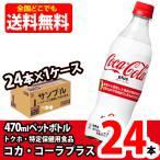 コカ・コーラ プラス 470mlPET ペットボトル 24本セット1ケース 合計24本 特定保険用食品 コカ・コーラ社