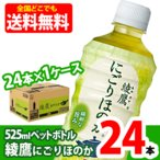 綾鷹にごりほのか 525mlPET ペットボトル 24本セット1ケース 合計24本  日本茶 お茶 コカ・コーラ社