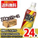 リアルゴールドフレーバーミックスレモン 490mlPET ペットボトル 合計24本  24本入り1ケース コカ・コーラ社