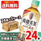 爽健美茶 健康素材の麦茶 600mlPET ペットボトル 24本セット1ケース 合計24本 機能性表示食品 コカ・コーラ社