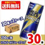リアルゴールドシャープアップ 250ml缶 アルミ缶 30本セット1ケース 合計30本 集中力サポート コカ・コーラ社