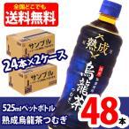 熟成烏龍茶つむぎ 525mlPET ペットボトル 24本セット2ケース 合計48本 コカ・コーラ社