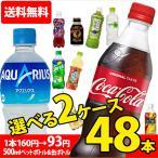 コカコーラ ブランド アクエリアス・綾鷹・水・炭酸水など お得に選べる 500mlペットボトルなど 2ケース48本