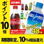 コカ・コーラ ブランド お得に選べる アクエリアス・綾鷹・水・炭酸水/500mlペットボトル 2ケース48本