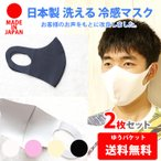 日本製 冷感 ひんやり マスク2枚セット ストレッチ UVカット  立体マスク 繰り返し使える ファッションマスク 布マスク 洗える レディース メンズ