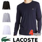 ラコステ メンズ ワンポイント ロング Tシャツ ロンT LACOSTE US正規品 la25