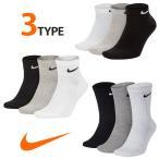 NIKE ナイキ ソックス 3足セット 靴下 スポーツ ジョギングに 9タイプ ローカット  ソックスタイプ ゆうパケット送料無料 レディス メンズ DriFitモデル