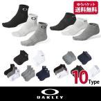 Oakley オークリー ソックス 3足セット 靴下 ゴルフ ジョギング 10タイプ  ゆうパケット送料無料 oa238s