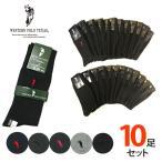 靴下 ソックス ポロ 10足セット  メンズ  ビジネス カジュアル ソックス WESTERN POLO TEXAS サイズ25-27  polo111