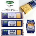イタリア産 乾燥 パスタ 2袋セット デュラム小麦100% 選べる5種類 送料無料 sol03...