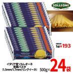 イタリア産 パスタ デュラム小麦100% 5袋セット  25人前 SOLLEONE  選べる4種類 送料無料 sol04 スパゲティ リングイーネ カッペリーニ