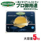 イタリア産 ソル・レオーネ パスタ 50人前 SOLLEONE  5000g 5kg 選べる3種類 業務用  sol05 スパゲティ 1.5mm 1.7mm 1.9mm