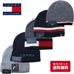 TOMMY HILFIGER トミー ニット帽 リバーシブル ユニセックス メンズ レディース ブランド t573 グレー ネイビー 5タイプ