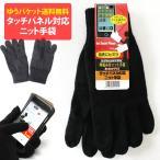 タッチパネル対応 ニット手袋 無地  おまけにウエスタン POLO ソックス(靴下)付き zakka105 黒 ブラック  ゆうパケット送料無料