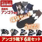 靴下 ソックス 6 足 種類 セット アンゴラ入り メンズ プレゼントに 送料無料
