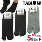 足袋 靴下 ソックス  2本指 二股 ソックス  5足セット  サイズ25-27  黒 ブラック グレー 送料無料 zakka143