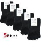 靴下 ソックス  5本指ソックス  5足セット 冷えムレ対策 サイズ25-27  黒 ブラック ネイビー  ゆうパケット送料無料 zakka148