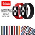 AppleWatc専用 ゴムバンドベルト アップルウオッチ Apple Watch se 6 5 4 3 2 1 バンド 38/40mm 42/44mm 編み込みゴムバンド izakka202
