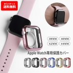 AppleWatc専用 アップルウオッチ 保護ケース Apple Watch 5 4 3 2 1 38/40mm 42/44mm iwatch ソフトタイプ クリアケース 透明 黒 ピンク zakka203