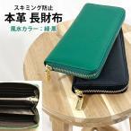 牛革 財布 スキミング防止 ラウンド 長財布 ラウンドファスナータイプ レザー ブラック・グリーン 黒 緑 zakka204