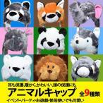 ショッピングZAKKA アニマルキャップ 動物帽子 ライオン カバ パンダ 白クマ コアラ ゾウ オオカミ zakka21