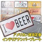 ショッピングZAKKA インテリア ナンバープレート レトロ アメリカン雑貨 zakka48 送料無料