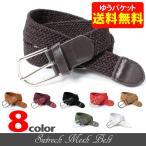 ショッピングZAKKA ベルト メンズ レディース メッシュ ゴム 編込みベルト 8色 zakka49 送料無料