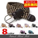ショッピングZAKKA ベルト メンズ レディース メッシュ ゴム 編込みベルト 8色 zakka51 送料無料