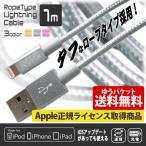 ショッピングZAKKA MFi Apple認証 頑丈タフタイプ ライトニング ケーブル アイフォーンケーブル iphone ipad 送料無料 zakka62