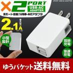スマホタブレット用充電器 iPhone 急速充電 2A ELECOM ゆうパケット送料無料 zakka66 ブラック