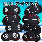 アイマスク 顔文字 送料無料 zakka78 アイデアおもしろ商品
