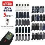 靴下 ポロ ソックス 5足セット  メンズ レディース  ビジネス カジュアルソックス WESTERN POLO TEXAS サイズ豊富23-29cm zakka84
