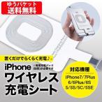 ショッピングZAKKA 極薄ワイヤレス充電シート Qi充電をいままでのiPhoneに差し込むだけ Phone7/6/5対応  zakka87 送料無料