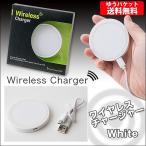 ショッピングZAKKA 置くだけ充電!便利なワイヤレス充電器 ワイヤレスチャージャーiPhone8/X対応 zakka88 送料無料