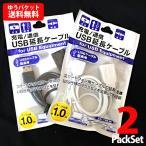 ショッピングZAKKA USB 延長ケーブル 1m 2本セット 充電 通信 zakka89 ゆうパケット 送料無料