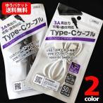 ショッピングZAKKA Type-Cケーブル  2本セット 50cm USB 3A高出力 充電 通信 Nintendo Switch・スマホなどに zakka90 ゆうパケット 送料無料