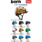 BERN バーン NINO summerモデル ニーノ キッズ ボーイズ ジュニア ヘルメット 保護 耳あてなし スケート スノー 自転車 男の子向け
