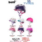 BERN KIDS キッズヘルメット 送料無料