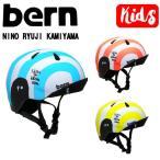 バーン BERN NINO RYUJI KAMIYAMA  ニーノ カミヤマ リュウジ キッズ ボーイズ ジュニア ヘルメット 保護 耳あてなし スケート スノー 自転車 男の子向け