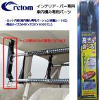 Yahoo!54TIDECretom クレトム クレトムインテリア バー専用車内積み専用パーツ サーフィン サーフボード積み込み用 二個入り