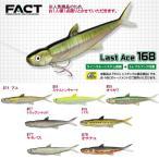 EVERGREEN エバーグリーン FACT Last Ace168 ラストエース ファクト 福島健 スイムベイト ワーム 疑似餌 釣り フィッシング ルアー