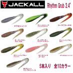 JACKALL ジャッカル Rhythm Grub 2.4 リズムグラブ 2.4インチ ソフトベイト ワーム 疑似餌 釣り フィッシング ソフト ルアー ワーム