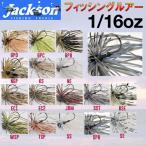 Jackson ジャクソン Qu-on クオン EGU Jig 1/16oz エグジグ ルアー 魚釣り用品 スモールラバージグ スモラバ フック 針 BASS FISHING 16カラー