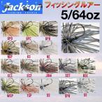 Jackson е╕еуепе╜еє Qu-on епекеє  EGU Jig 5/64oz еие░е╕е░ еыевб╝ ╡√─рдъ═╤╔╩ еие░е╕е░ еыевб╝ е╣етб╝еыеще╨б╝е╕е░ е╣етеще╨ ┐╦ е╒е├еп BASS FISHING