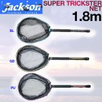 【Jackson】ジャクソン SUPER Trickster NET スーパートリックスターネット 魚釣り用品 Length1.8m バス 網 タモ 3カラー