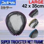 【Jackson】ジャクソン Super Trickster Net LARGE FRAME スーパートリックスターネットラージフレーム 魚釣り用品 バス フレーム42cm×35cm 3カラー
